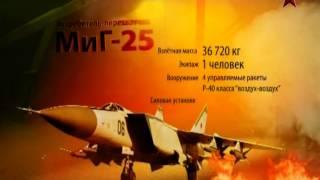 Сделано в СССР. Истребитель-перехватчик МИГ-25