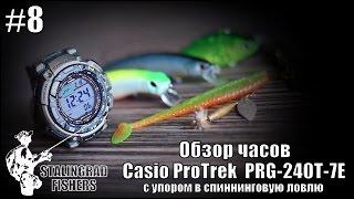 Обзор часов Casio ProTrek и возможность их применения в спиннинге