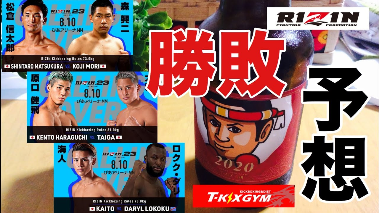【予No.3】RIZIN.23 松倉vs森、海人vsルクク、原口vs大雅の勝敗予想!【試合予想】
