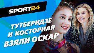 ISU Skating Awards Тутберидзе и Косторная победили мнение Тарасовой Транькова Жулина