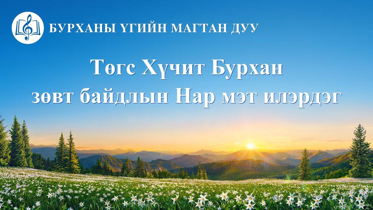 """Христийн сүмийн дуу """"Төгс Хүчит Бурхан зөвт байдлын Нар мэт илэрдэг"""" (Lyrics)"""