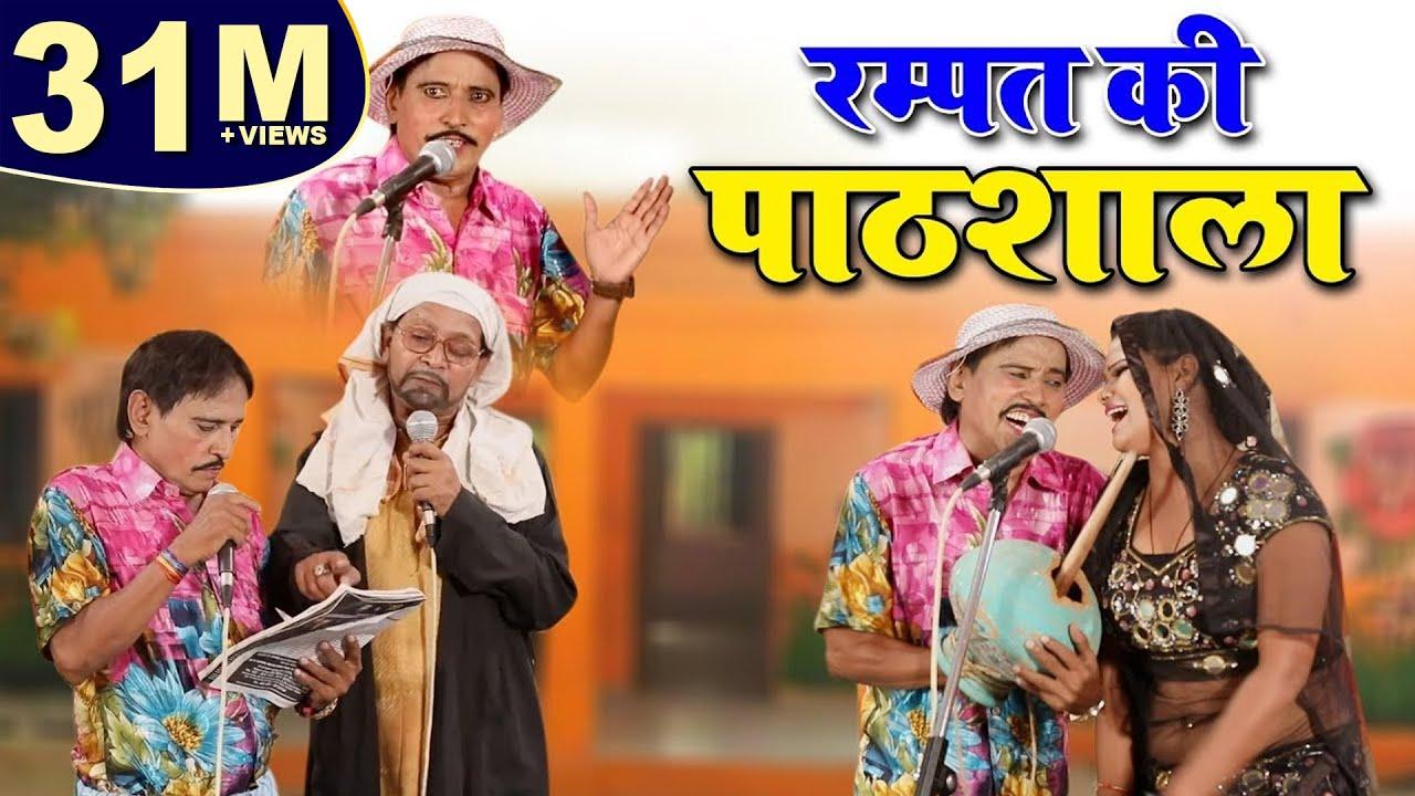 Download Rampat Harami ki Pathshala !! रम्पत की पाठशाला !! Rampat Harami Ki Nautanki !! Nautanki
