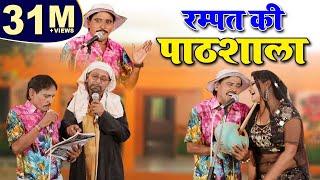 Rampat Harami ki Pathshala !! रम्पत की पाठशाला !! Rampat Harami Ki Nautanki !! Nautanki