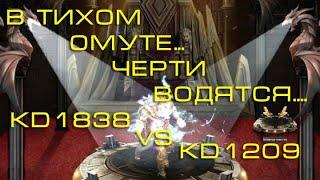 KVK. K1838 vs K1209. Clash of Kings \u0026 Проект Bit.