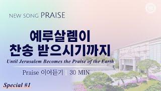 〔새노래 | Praise〕 예루살렘이 찬송 받으시기까지 | 하나님의 교회, 어머니 하나님