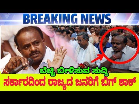 ಸರ್ಕಾರದಿಂದ ರಾಜ್ಯದ ಜನರಿಗೆ ಬಿಗ್ ಶಾಕ್ || Karnataka Government New Budget || By Lion TV