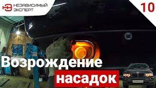 Выхлоп СПБ ПрУвет)) - АнтиПыч#10