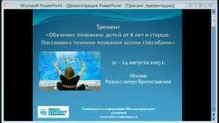 Тренинг «Обучение плаванию детей от 4 лет и старше. Постановка техники плавания всеми способами»