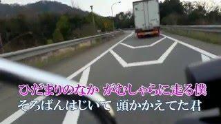 カラオケ・「田園」 玉置浩二 (字幕入りカラオケ動画)