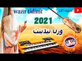 اوزان تيدنيــت Wazan 2021