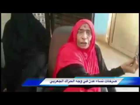 فيديو: سيدة عدنية تصرخ بحرقة من داخل مكتب البريد: «عيدروس أكل أقواتنا!»