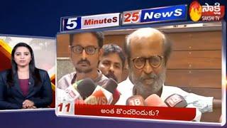 Sakshi Fast News | 5 Minutes 25 Top Headlines @ 9PM | 24th Jan 2020