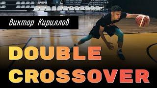 Double Crossover в баскетболе.