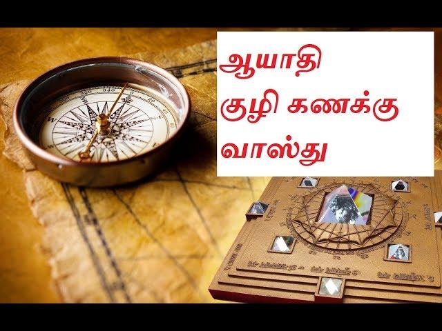 வாஸ்துவில் ஆயாதி மனையடி அளவுகள்,vastu measurements in tamil