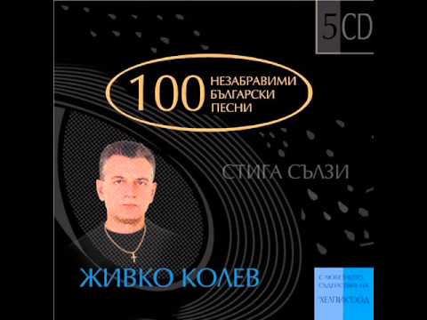 Орлин Горанов -