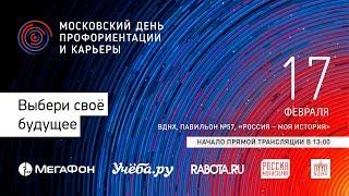 Московский день профориентации и карьеры - 2018 (Зал 2)