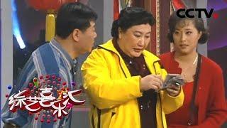 《综艺喜乐汇》 20190706 热心人的快乐生活| CCTV综艺