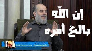 الشيخ بسام جرا | تفسير قوله ومن يتوكل على الله فهو حسبه إن الله بالغ أمره | تفسير القرآن الكريم