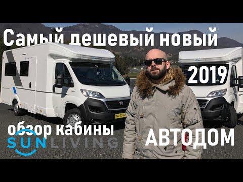 САМЫЙ ДЕШЕВЫЙ НОВЫЙ АВТОДОМ В РОССИИ В 2019 ГОДУ.