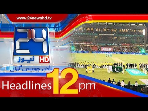 News Headlines | 12:00 PM | 21 March 2018 | 24 News HD