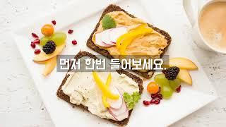 입트영 2019 04 18 Healthy Food  건…