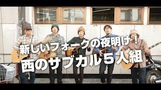「ビビった」裏側 / キュウソネコカミ thumbnail