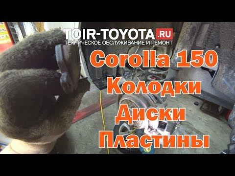 Corolla 150/ 11г.в. / 115000км./ Тормоза.