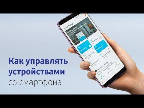 Вопрос: Как пользоваться Smart View на Android?