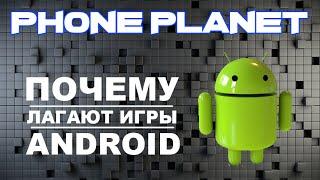 Почему лагают игры на ANDROID PHONE PLANET(, 2015-06-11T15:18:30.000Z)
