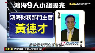 鴻海9人小組成軍 郭董離別送禮加薪7%