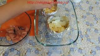 Курица запеченная с картофелем в горшочках из фольги с помидорами под сырной корочкой