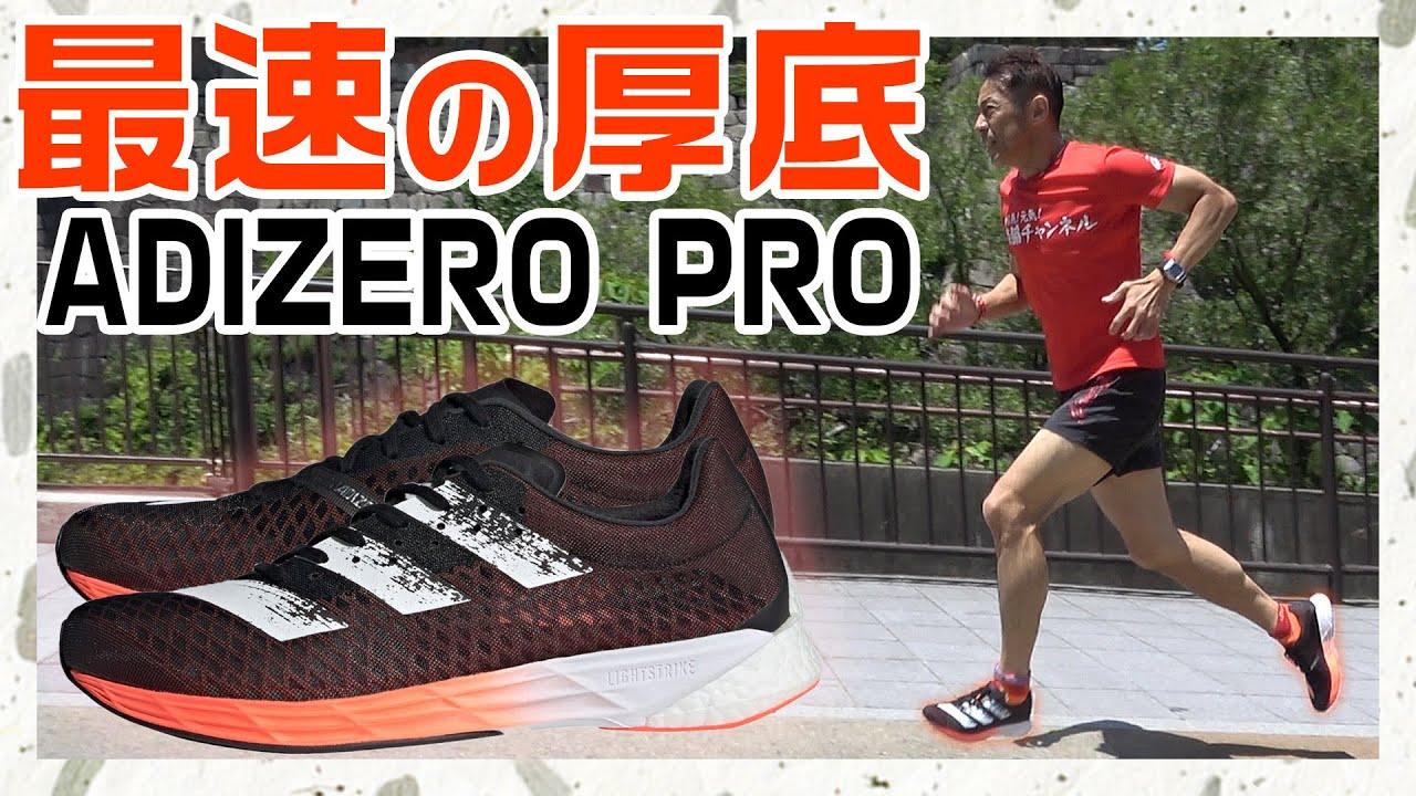 【最速厚底】ADIZERO PROが圧倒的に速い!地面を噛む!高反発!adidas派待望のスピードモデルを実走レビュー!