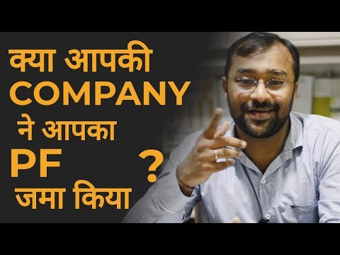 PF Search Establishment | latest feature से पता लगाए Company Details