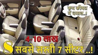 8 Best Budjet 7 Seater आम आदमी के लिए सबसे सस्ती 7 सीटर गाड़ियाँ