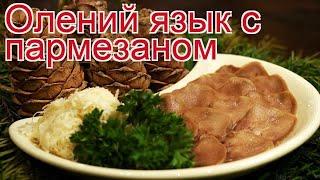 Рецепты из оленя   как приготовить оленя пошаговый рецепт   Олений язык с пармезаном за 160 минут