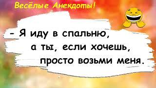 Подборка Смешных Анекдотов для Хорошего Настроения Юмор и Позитив Выпуск 137