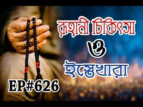 Islamic Spiritual Remedy┆রূহানী চিকিৎসা ও ইস্তেখারা┆Ruhani Chikitsa O Istekhara Ep#626