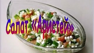 Салат «Аристей».Рецепт как приготовить салат.