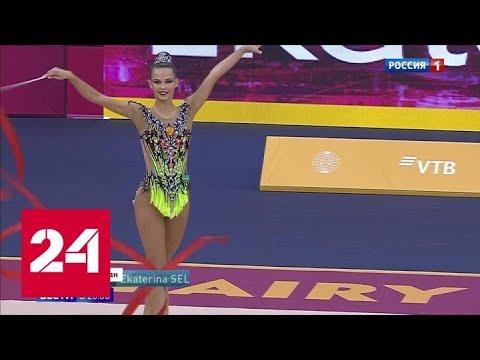 Художественная гимнастика. Сборная России взяла золото в командном турнире - Россия 24