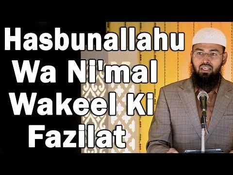 Hasbunallahu Wa Ni'mal Wakeel Kehne Ki Fazilat Virtues of Saying Hasbunallahu Wa Nimal Wakeel By AFS