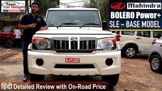 New Mahindra Bolero SLE Base Model Detailed Review,On Road Price,Interior,Features | Bolero SLE
