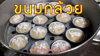 ขนมกล้วย สูตรอร่อยทำขายได้ทันที Thai Steamed Banana Cake