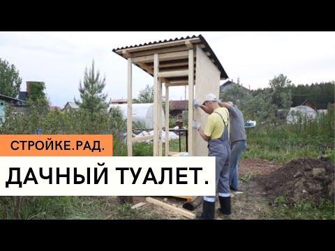 Стройке.рад. Дачный туалет