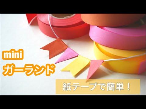 【作り方】簡単!紙テープでミニガーランド paper garland tutorial