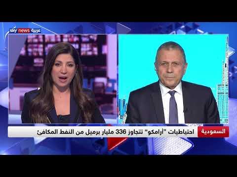 السعودية.. احتياطات -أرامكو- تتجاوز 336 مليار برميل من النفط المكافئ  - نشر قبل 2 ساعة