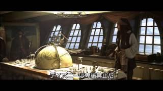 【パイレーツ・オブ・カリビアン】 ワールドエンド NG集 thumbnail