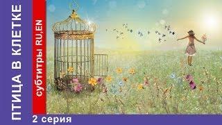 Птица в Клетке / Bird in a Cage. Фильм. 2 Серия. StarMedia. Фильмы о Любви. Мелодрама