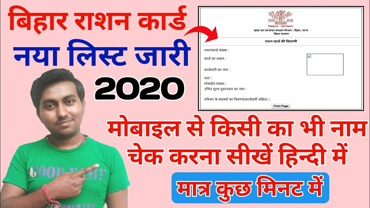 how to check bihar ration card list  how to check your