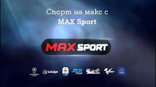 Гледай спорт на световно ниво с MAX Sport