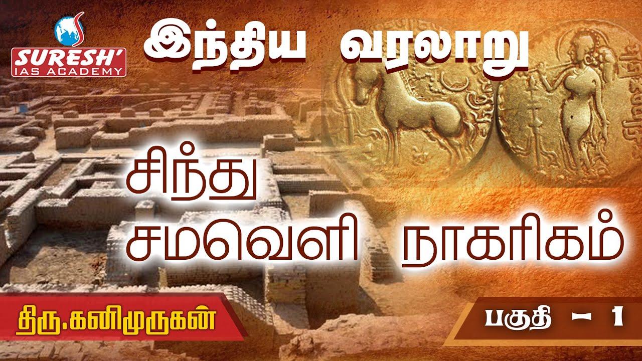 Download TNPSC   Indian History   சிந்துவெளி நாகரிகம் - 1   Kani Murugan   Suresh IAS Academy